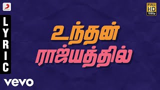 Aandan Adimai Unthan Rajiyathil Tamil Lyric Sathyaraj Ilaiyaraaja