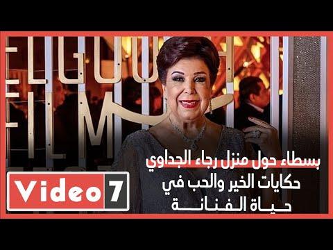 بسطاء حول منزل رجاء الجداوي.. حكايات الخير والحب في حياة الفنانة  - 12:00-2020 / 7 / 8