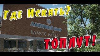 Скачать Escape From Tarkov ТОП ЛУТ НА ЛОКАЦИИ БЕРЕГ база отдыха лазурный берег