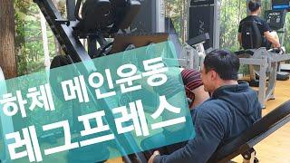 일반직장인 운동일상Vlog 하체운동(feat.레그프레스…
