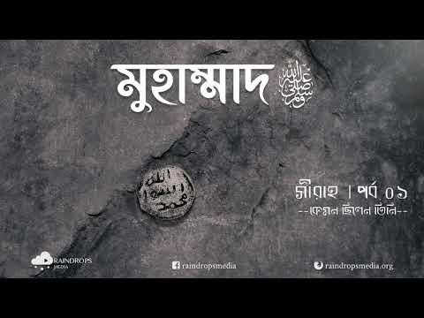 01. Bangla Seerah Of Prophet Muhammad Saw - Raindrops Media