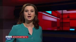 Вести.Дежурная часть.Псков 22.02.2018