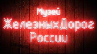 мУЗЕЙ-ОБЗОР 05. Обзор музея Железных Дорог России