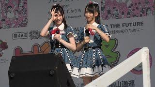 2016 5/14 〈福山ばら祭2016〉永野芹佳推しカメラ AKB48チーム8ライブ。...