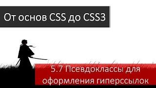 Псевдоклассы для оформления HTML гиперссылок: селекторы :hover, :link, :visited, :active