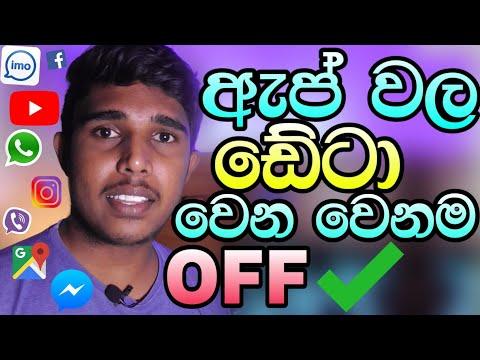 How To Off Data On Any Android App Using DateEye Sinhala (  සිංහලෙන් ) 🇱🇰 Thusi Bro