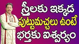 స్త్రీలకు ఇక్కడ పుట్టుమచ్చలు ఉంటే భర్తకు ఐశ్వర్యం| Puttumachalu Vati Rahasyalu | Puttumachalu Telugu