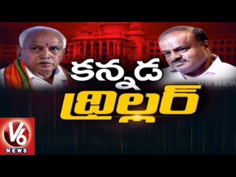 Floor Test In Karnataka Assembly At 4 PM Today | Kannada Politics | V6 News
