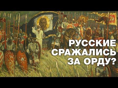 СЕНСАЦИЯ! НА КУЛИКОВОМ ПОЛЕ РУССКИЕ СПАСАЛИ ОРДУ!