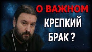 Библия о главном в семейных отношениях! Протоиерей Андрей Ткачёв