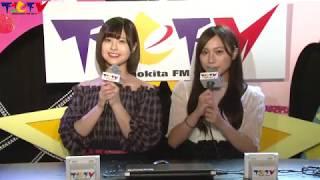 2017年9月21日放送 アシスタントMC: 左伴彩佳(AKB48 Team 8) 佐藤栞...