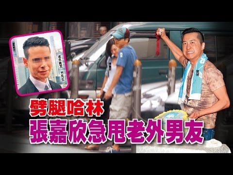 【臺灣壹週刊】劈腿哈林 張嘉欣急甩老外男友 - YouTube
