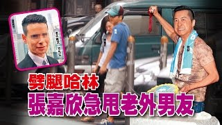 【台灣壹週刊】劈腿哈林 張嘉欣急甩老外男友