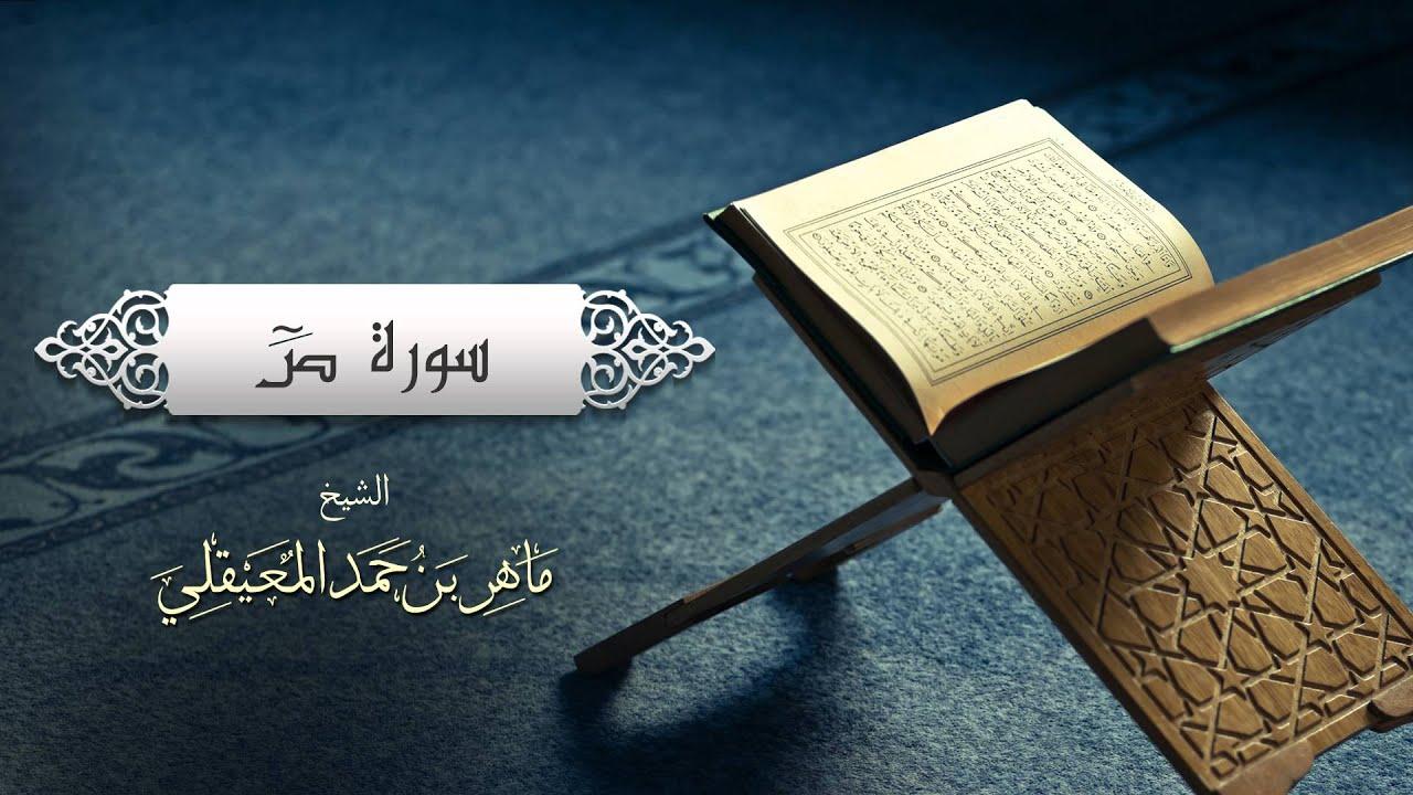 الشيخ ماهر المعيقلي - سورة ص (النسخة الأصلية) | (Surat Sad (Official Audio