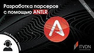 Разработка парсеров с помощью ANTLR