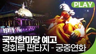 국악한마당 궁중문화축전 경회루 판타지 예고 | 재미 P…