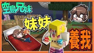 【巧克力】『Minecraft 兄妹生存:是空島嗎』妹妹要養我?好爽唷~不用做事啦????【空島生存】