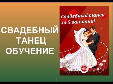 Видео Свадебный танец цена урока киев