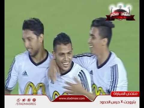ملخص مباراة بتروجت و حرس الحدود 1-2| الجولة 31 - الدوري المصري