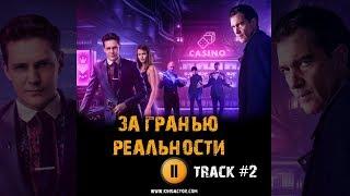 ЗА ГРАНЬЮ РЕАЛЬНОСТИ фильм 🎲 музыка OST #2 Soundtrack Live Your Life ,Милош Бикович