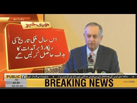 Advisor to PM on Commerce Abdul Razzaq Dawood Addresses an event in Karachi | 19 January 2019