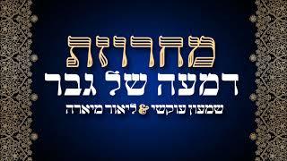 שמעון עוקשי&ליאור מיארה מחרוזת