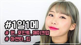 [1일 1메] 원 포인트 메이크업_입술