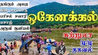 hogenakkal tourism I ஒகேனக்கல் சுற்றுலா I Village database