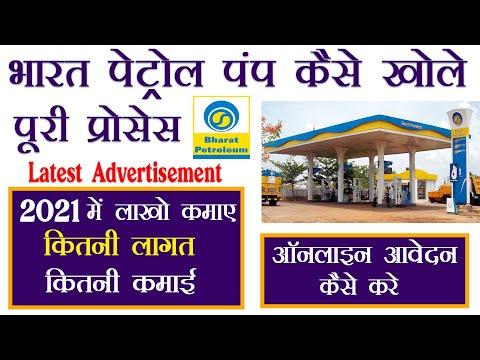 Bharat Petroleum पेट्रोल पंप डीलरशिप 2021 || Bharat Petrol Pump Dealership  2021 Online Form