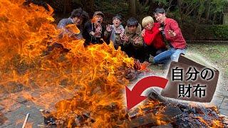 【猛火】1000円以内で自分の財布を「防火仕様」にしよう!
