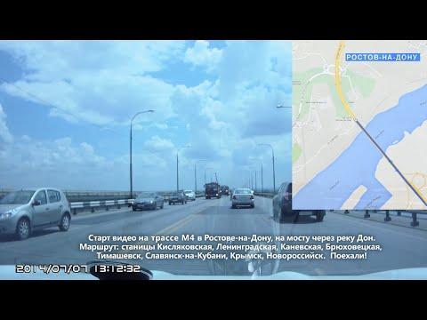 Дорога на юг Путевые заметки о путешествии по трассам М4