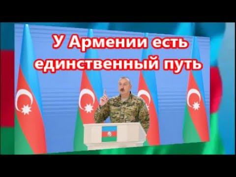 Алиев: Армения должна забыть выражение Нагорный Карабах