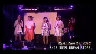 平成30年3月25日(日)開催 Restoration Fes 2018 ~震災風化防止プロジェ...