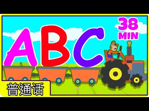 中国儿童歌曲 : Learn Mandarin: ABC Song | Old Macdonald And Many More Nursery Rhymes in Chinese