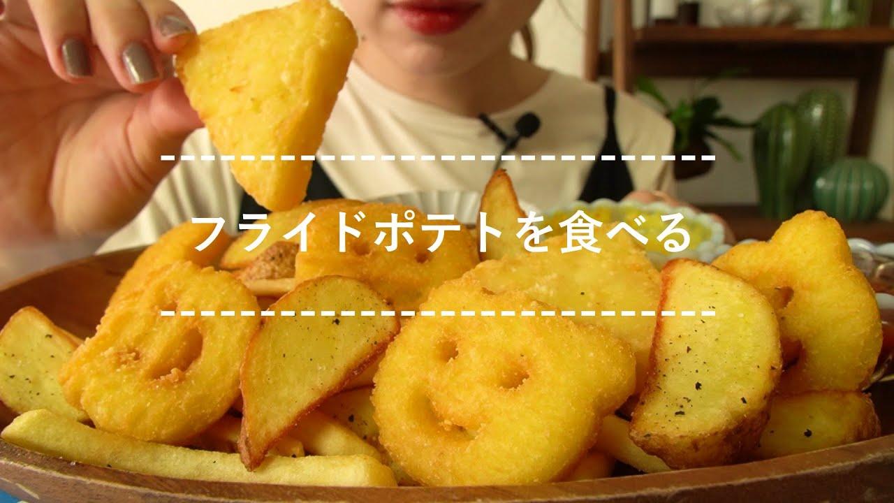 【咀嚼音】フライドポテトを食べる【Eating Sounds】