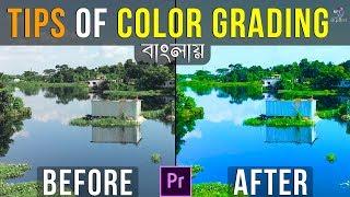 Tips of Color Grading | No Luts | Premiere Pro CC | বাংলা টিউটোরিয়াল | L-33 | Tech Biporit