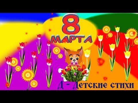 Детские стихи Поздравления к 8 марта I Стихи I Сказки Рыжего Кота