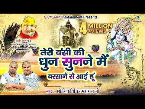 Teri Bansi  की धुन सुनने !! Shri Chitra Vichitra Ji Maharaj !! New !! Krishna Bhajan !! 2015
