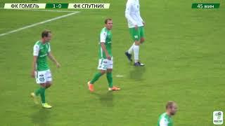ФК Гомель 1-0 ФК Спутник. 19.09.2020