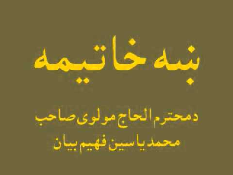 ښه خاتیمه  ----  Mohammad Yaseen Fahim Pashto Best Bayan thumbnail