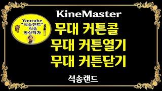 KineMaster강좌 무대 커튼콜 무대 커튼열기무대 …