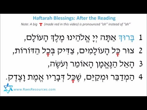 Haftarah Blessings: After the Reading (Reform) - Sung: Slow Speed - Prayer Karaoke