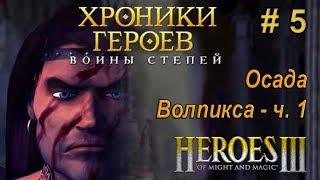 Герои Меча и Магии 3 - Прохождение - Хроники Героев - Войны степей - Осада Волписка - ч. 1 - 200%