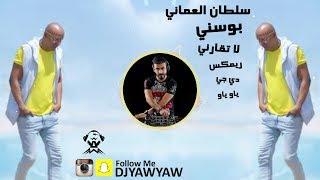 ريمكس بوسني & لا تقارني - سلطان العماني - دي جي ياو ياو - DJ YAW YAW