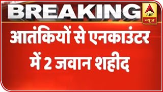 J&K: 2 Jawans Martyred In Awantipora Encounter | ABP News