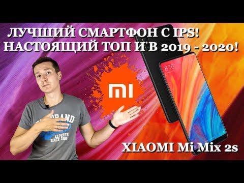 Xiaomi Mi Mix 2s. Живее всех живых в 2019! Лучший IPS-смартфон на рынке!