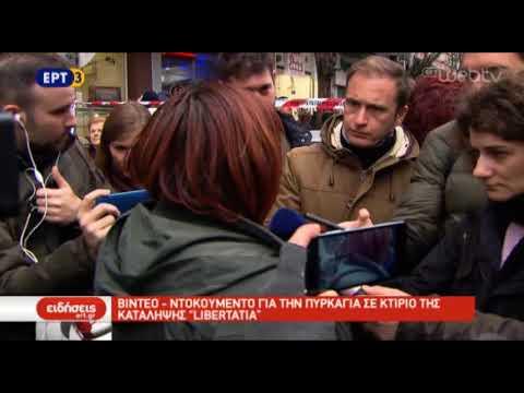 Καταστράφηκε από πυρκαγιά νεοκλασικό στη Θεσσαλονίκη