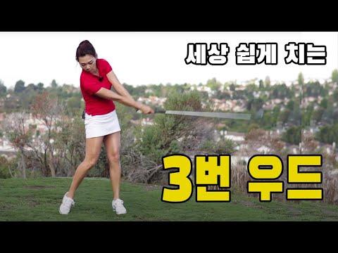[명품스윙 에이미 조] 골프 레슨 011- 3번 우드