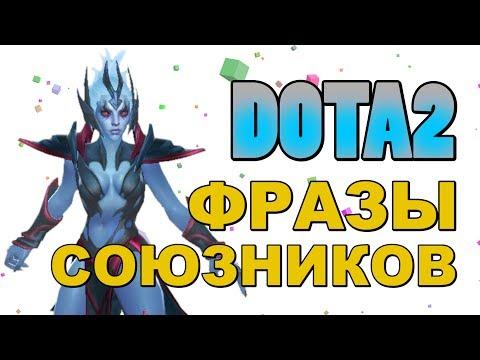 видео: dota 2: Фразы Союзников (vengeful spirit)