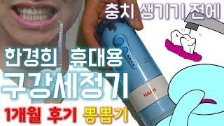휴대용 구강세정기 후기 리뷰 뽕뽑기 한경희 구강세정기 …